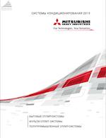 Системы кондиционирования MHI 2019