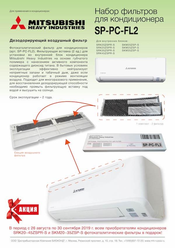 Фильтры для кондиционеров Mitsubishi Heavy серий ZSPR-S и SKM ZSP-S