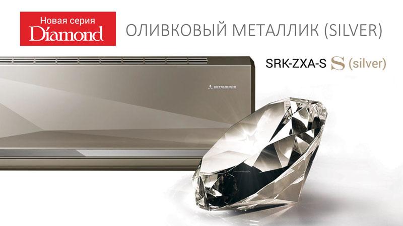 MHI Dimond Silver