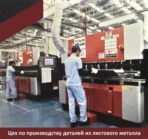 Цех по производству деталей из листового металла