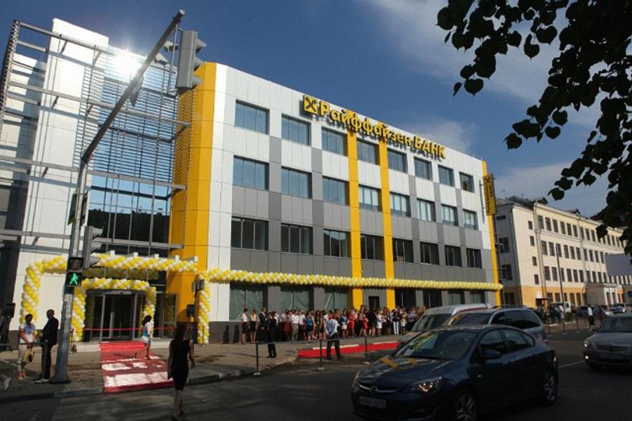 Райффайзен банк екатеринбург 29 фотография