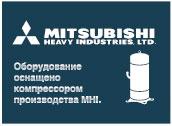Компрессор MHI