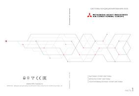 Системы кондиционирования MHI 2020